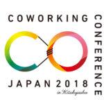 コワーキングカンファレンスジャパン2018