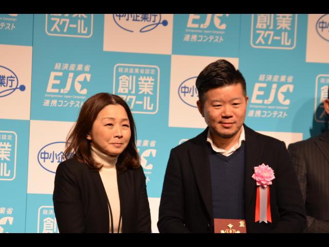 【受賞】中小企業庁より創業機運醸成賞を受賞