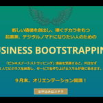 【スクール】新しい価値を創出し、稼ぐチカラをもつ起業家デジタルノマドになりたい人のための 「ビジネスブートストラップ講座」を開始します