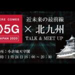 【イベント】満員御礼 5G meet up @小倉城を開催