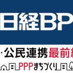 【メディア掲載】日経BP・新公民連携最前線PPPまちづくり