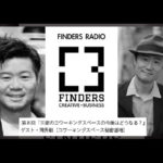 【Radio】 FINDERS RADIO  creative x business