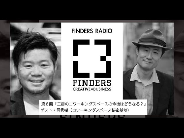 【Radio】 FINDERS RADIO  creative x business